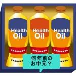 賞味期限切れの油は、どれくらい使えるもの?