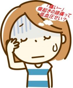 低血圧 寝起き 頭痛